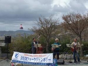 浜名湖フォークトピアライブ:フィフティーショルダーズ