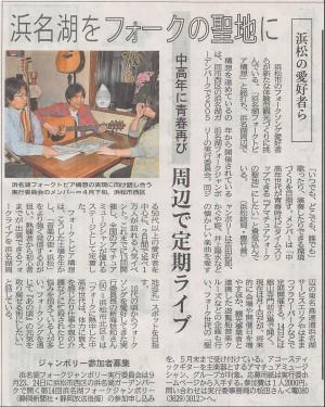 静岡新聞夕刊_170508