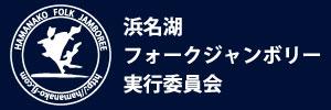 浜名湖フォークジャンボリー実行委員会