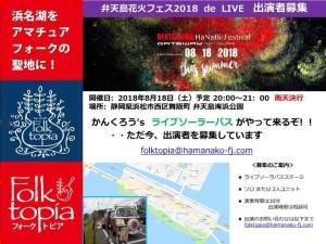 弁天島花火フェス2018