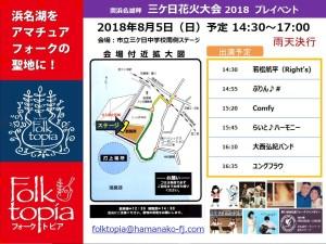 三ヶ日花火大会フォークソングライブ