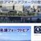 浜名湖フォークトピア公式ホームページ
